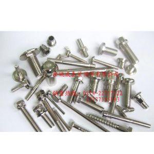 供应各种材质紧固件、标准件、螺母、螺栓、螺钉,五金非标件