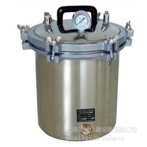 供应YXQ-SG46-280SA手提式煤电二用灭菌器
