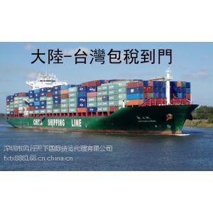 供应风行天下国际货运代理 主营台湾海运空运快递 包税进口