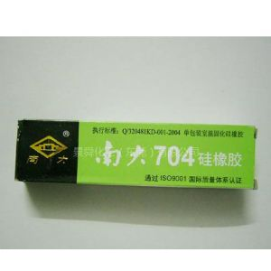 南大硅橡胶704