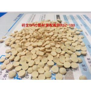 供应氯化聚氯乙烯注塑管件专用清粉料