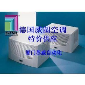 供应德国威图机柜空调维修主板更换压缩机尽在厦门苏威