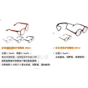 供应眼睛防护----射线防护眼镜(铅眼镜)