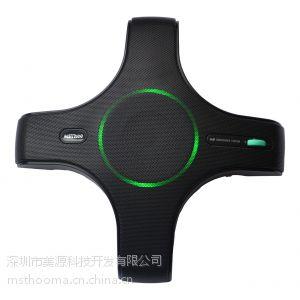 供应360收音麦克风 USB视频会议全向麦克风 会议麦克 回音消除
