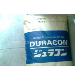 供应POM日本宝理 M25-44