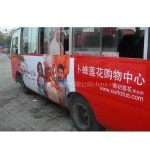 供应车身贴广告,车身贴海报制作,广州海报公司