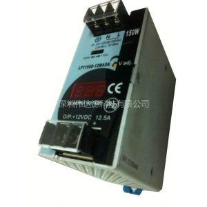 供应24V150W,型号LP1150D-24MADA导轨式开关电源