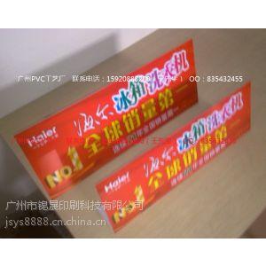 供应广州PVC立牌印刷 彩印PVC立牌印刷 PVC广告立牌制作厂家!