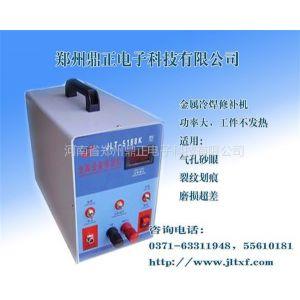 供应JLT-5188K模具修补冷焊机(模具修理)