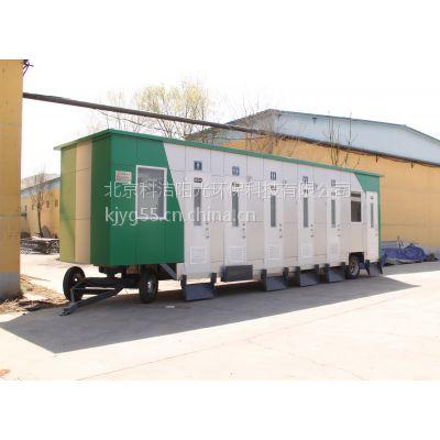 供应牵引式移动环保厕所科洁阳光-牵引
