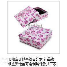 【德启】蜗牛纹首饰盒 礼品盒 纸盒天地盖可定制其他款式厂家直销