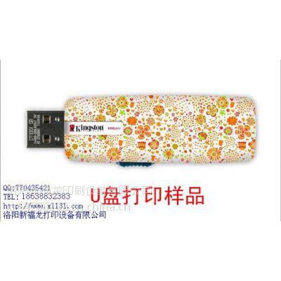 供应供应热销排行、洛阳新福龙万能平板打印机价格报价