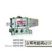 供应台辉电磁阀AD15-304 TAI-HUEI电磁阀