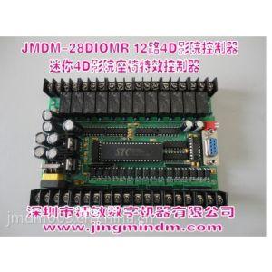 供应广东核心厂家深圳精敏数字JMDM-4D动感座椅特效控制器