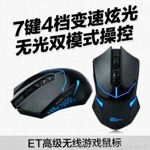 供应ET X08 诛魔 无线鼠标 笔记本电脑游戏专用无线鼠标 节能省电