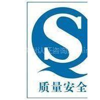 供应市场准入行政许可(QS)