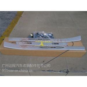 供应宝马X6原厂门槛条,X6不带灯迎宾踏板, X6原厂进口门槛条价格,X6原装带标迎宾踏板批发