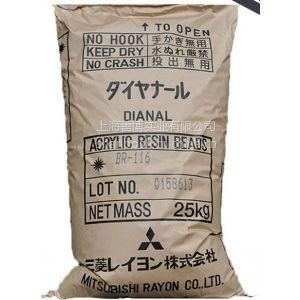 供应三菱丙烯酸树脂BR-116\\色素弥散性改良品种