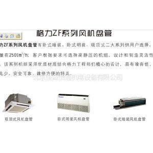 供应格力风机盘管北京《格力风机盘管厂家采用低噪声设计》高效节能,性价比高风机盘管