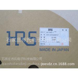供应Hirose日本广濑连接器HRS端子DF3-EP2428PCF现货