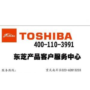 重庆东芝笔记本电脑专业维修服务中心