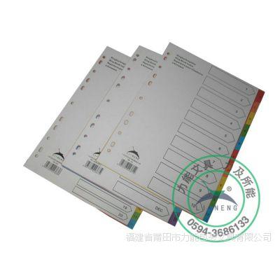 厂家批发 PF-12拷贝分隔片 力能分隔页 彩色分隔页
