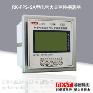 供应RK-FPS-SA液晶面板式电气火灾监控器(新款)
