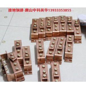 供应电气安装接地铜裸线接地排,适用于各种型号铜绞线!!!