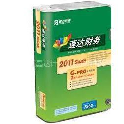 宁波财务软件 速达财务 财务速达 管理软件