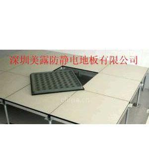 供应深圳美露陶瓷防静电地板
