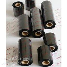 供应碳带厂家_条码碳带_碳带批发,条码打印机专用碳带