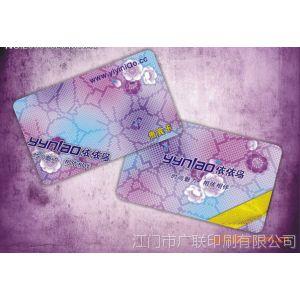 供应印刷名片 贵宾卡 优惠卡 VIP卡