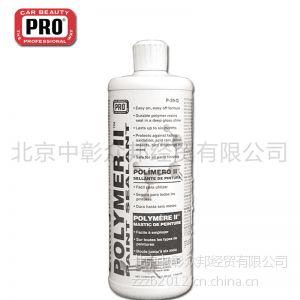 供应美国PRO 高聚合物二代密封剂 P-39-Q 漆封、镀膜