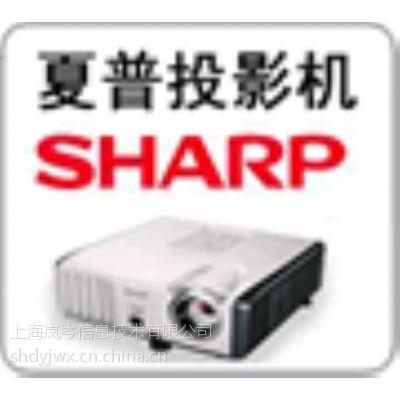 上海夏普投影机维修中心, SHARP投影仪灯泡不亮上门更换服务