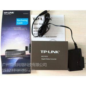 供应TP-LINK千兆单模光纤收发器【原装正品】TL-MC210CS