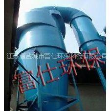 供应盐城旋风除尘器生产厂家|江苏富仕牌旋风除尘器价格批发