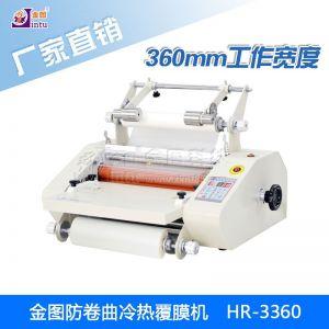 供应厂家直销金图HR-3360防卷曲覆膜机 防卷膜自动覆膜机