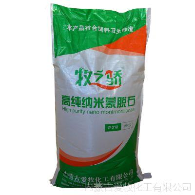内蒙原矿供应山东高纯度蒙脱石  饲料添加剂  防霉脱霉  质优价廉