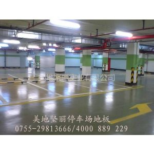 供应美地坚丽肇庆,惠州,清远停车场环氧地板工程