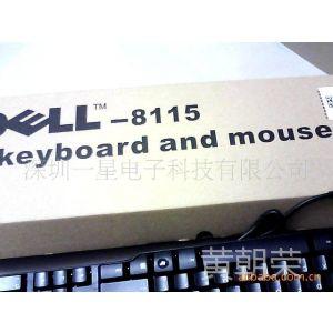 特价供应防水/抗打击/榨边/时尚/DELL键鼠戴尔8115键盘质保一年