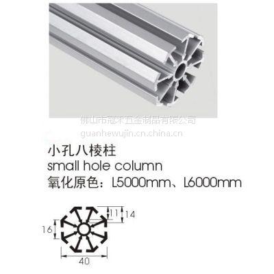 供应厂家供应优质八棱柱铝材 小孔八棱柱 大孔八棱柱 展会专用铝材