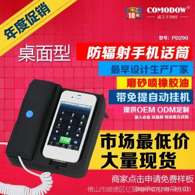 特价全市***低防辐射手机复古听筒话筒安卓座机苹果座机