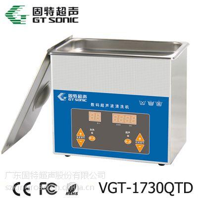 供应VGT-1730QTD 加热3L大容量汽车零部件单槽超声波清洗设备