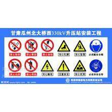 供应供应厂家直销变电站专用可定制搪瓷,pvc标志牌
