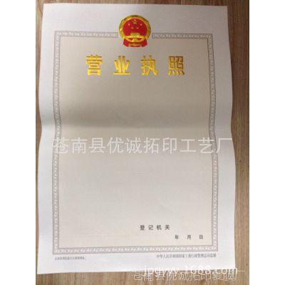 2014年版个体营业执照空白纸,副本纸外皮,国家指定厂商