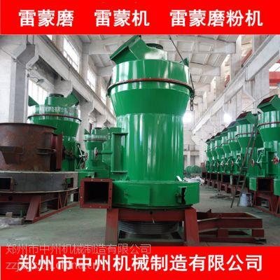 供应雷蒙磨粉碎机/4r雷蒙机/4R雷蒙磨粉机-中州机械 优质产品