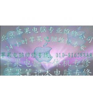 朝阳区苹果电脑维修+朝阳区苹果笔记本上门维修公司81638888