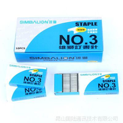 厂家供应(台湾进口)雄狮订书针NO.3(加强版)