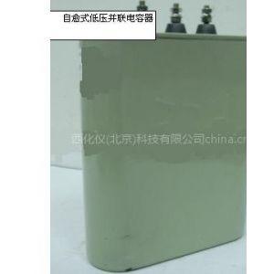 供应低压并联电容器(自愈式)