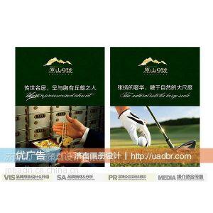 供应?淄博品牌策划营销 淄博宣传册设计印刷 淄博品牌形象整合